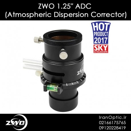 کاهش دهنده تلاطم جوی - ZWO ADC