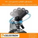 Micro360 Dual Purpose Microscope