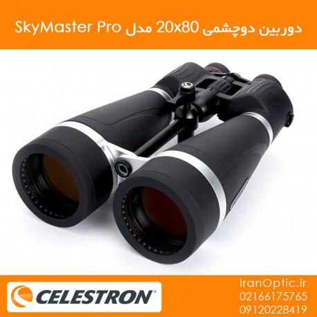 دوربین دوچشمی 20x80 اسکای مستر (سلسترون) - SkyMasterPro 20×80