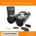 دوربین دوچشمی 25x100 اسکای مستر (سلسترون) - SkyMaster 25×100