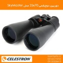 دوربین دوچشمی 25x70 اسکای مستر (سلسترون) - SkyMaster 25×70