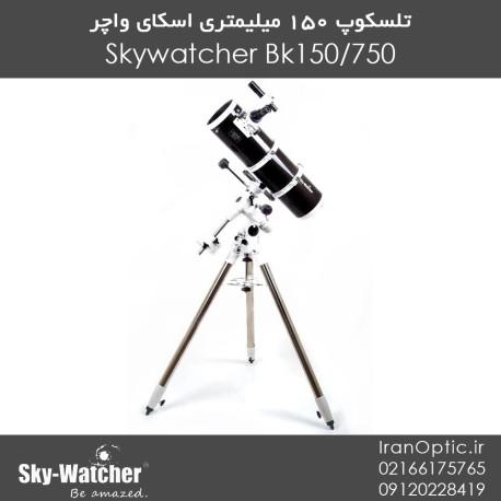 تلسکوپ بازتابی 150 میلیمتری اسکای واچر (پایه استیل)- BKP15075EQ3