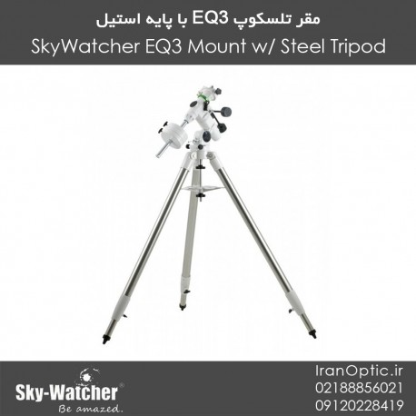 مقر تلسکوپ EQ3 با پایه استیل
