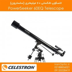 تلسکوپ شکستی 60 میلیمتری (سلسترون) PowerSeeker 60EQ