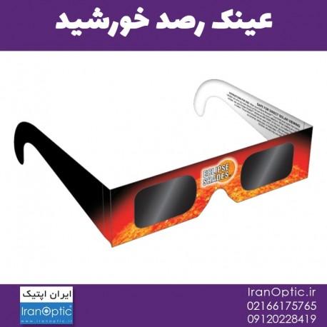 عینک رصد خورشید SolarEclipse Glass