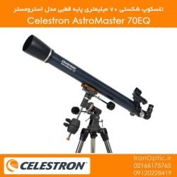 تلسکوپ شکستی 70 میلیمتری پایه قطبی (سلسترون) - Astromaster 70EQ