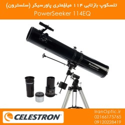 تلسکوپ بازتابی 114 میلیمتری پاورسیکر (سلسترون)