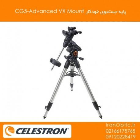 پایه جستجوی خودکار CG5-Advanced VX Mount