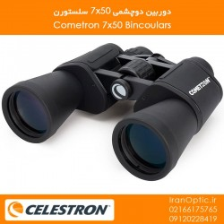 دوربین دوچشمی 7x50 سلسترون - Celestron Cometron 7x50 Bincoulars