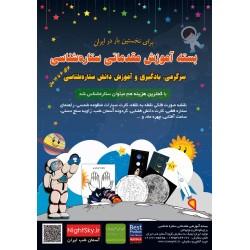 بسته آموزشی مقدماتی ستاره شناسی (گروه اول، 6 تا 12سال)