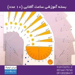 بسته آموزشی ساعت آفتابی (10 عدد)