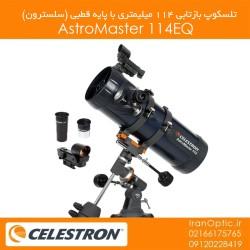 تلسکوپ بازتابی 114میلیمتری (سلسترون) Astromaster 114 EQ