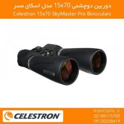 دوربین دوچشمی 15x70 پرو اسکای مستر (سلسترون) - SkyMaster 15x70 Pro Binocular