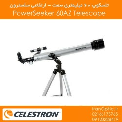 تلسکوپ شکستی 60 میلیمتری (سلسترون) PowerSeeker 60AZ