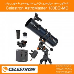 تلسکوپ بازتابی 130 میلیمتری موتوردار (سلسترون) Astromaster 130 EQ-MD