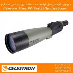 دوربین تکچشمی اولتیما 100 سلسترون - Celestron Ultima 100 Straight Spotting Scope
