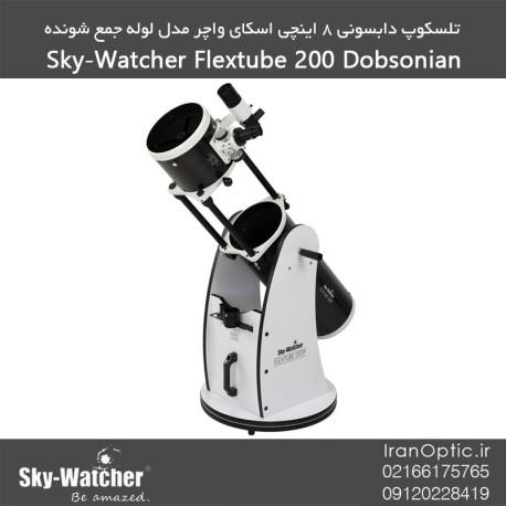 تلسکوپ دابسونی 8 اینچی لوله جمع شونده