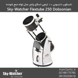 تلسکوپ دابسونی 10 اینچی لوله جمع شونده